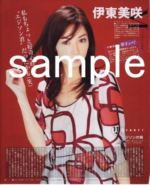 1p◆TV LIFE 2008.1.18号 切り抜き 伊東美咲 深田恭子