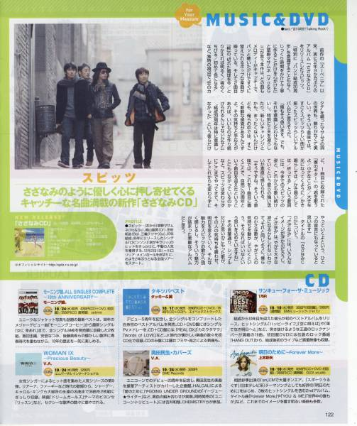 ◇TV LIFE 2007.10.26号 切り抜き スピッツ さざなみCD