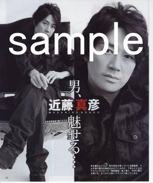 2p◆TV LIFE 2007.8.31号 切り抜き 近藤真彦 岡部警部シリーズ