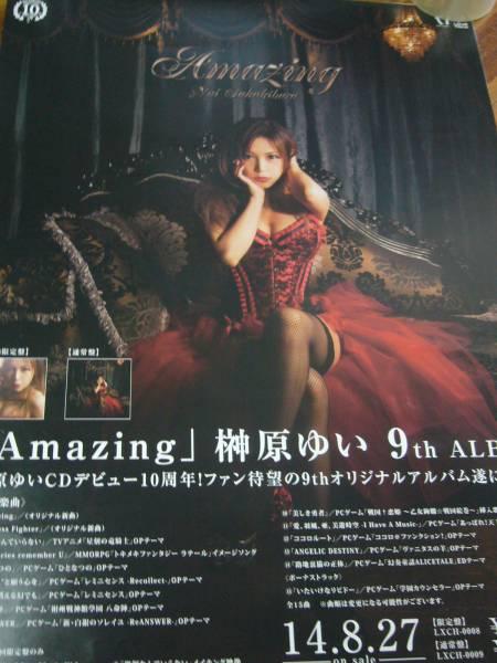 CD告知 ポスター 榊原ゆい amazing