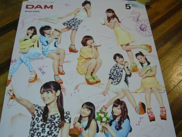 B2大サイズ ポスター モーニング娘。'14 DAM 14