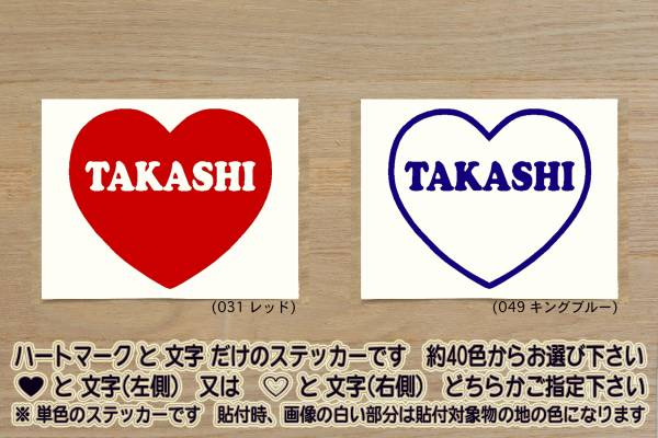 heart TAKASHI ステッカー TM_TMN_宇都宮隆_ZEALネーム