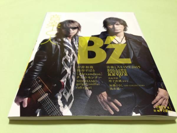 B'z ●表紙&特集●音楽と人 2015年4月号●未読本