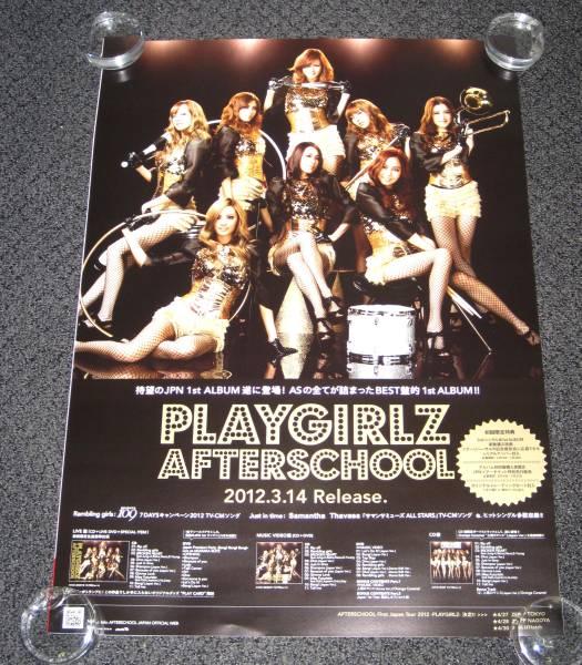 AFTERSCHOOL(アフタースクール)/ Playgirlz告知ポスター