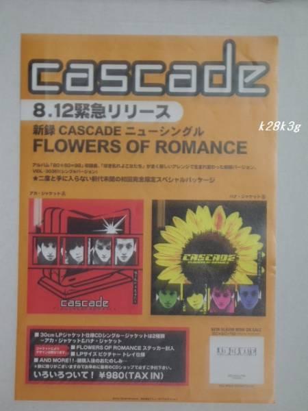 【チラシのみ】 cascade/カスケード 『FLOWERS OF ROMANCE』