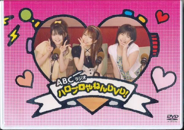 モー娘。『ABCラジオ ハロプロやねんDVD!』 ライブグッズの画像
