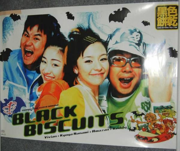 ◆ポスター◆ブラックビスケッツ BLACK BISCUITS ビビアン・スー
