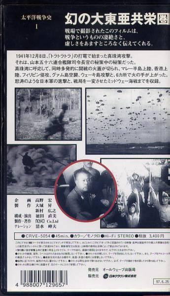 太平洋戦争史①幻の大東亜共栄圏_画像2