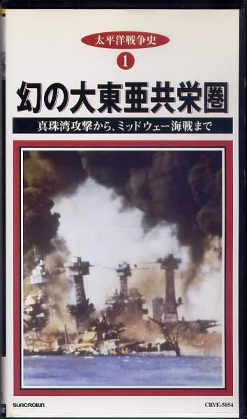 太平洋戦争史①幻の大東亜共栄圏_画像1