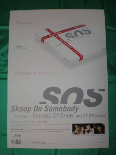 Skoop On Somebody Sounds Of Snow B2サイズポスター