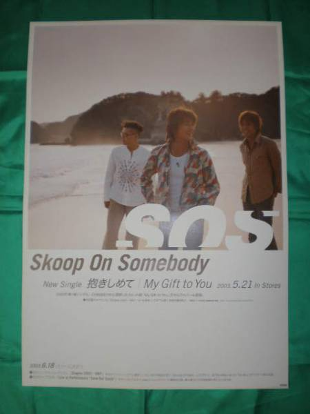 Skoop On Somebody 抱きしめて My Gift to You B2サイズポスター