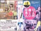 ◆VHS◆12人の優しい日本人(1991)◆塩見三省/相島一之/上田耕一