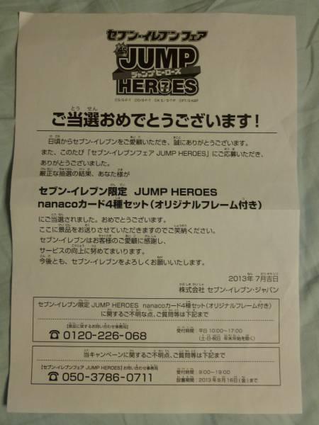 ☆セブン・イレブン ジャンプヒーローズ(ワンピース/ナルト/黒子のバスケ/トリコ) nanacoカード 4種セット_画像3
