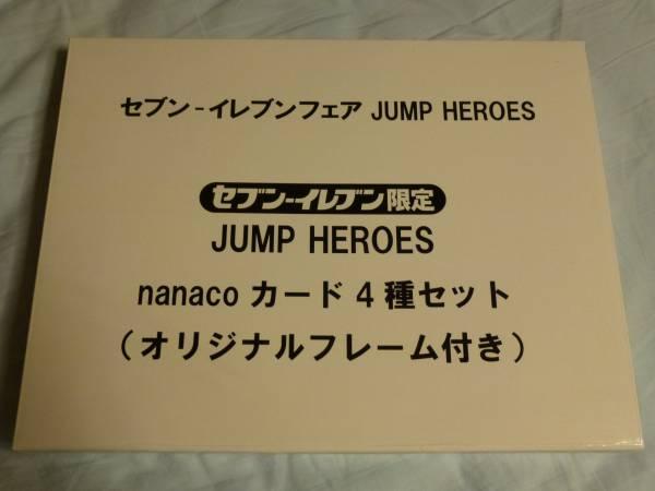 ☆セブン・イレブン ジャンプヒーローズ(ワンピース/ナルト/黒子のバスケ/トリコ) nanacoカード 4種セット_画像1