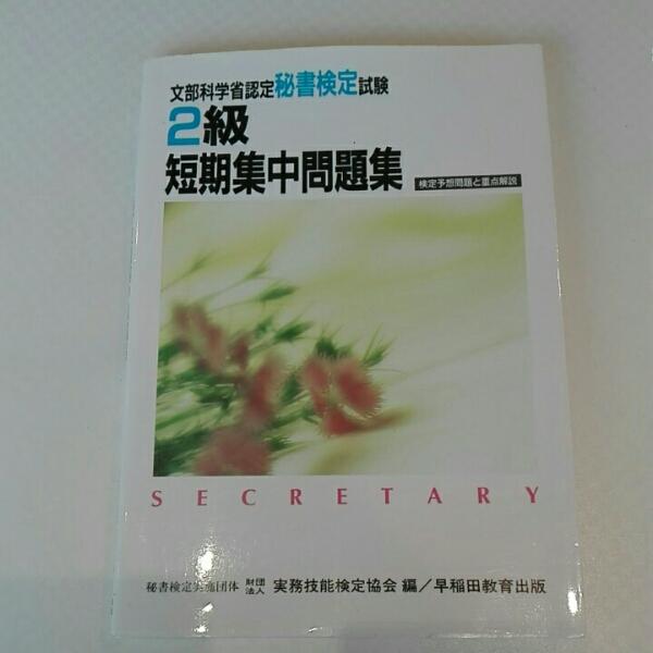 文部省認定秘書検定試験2級短期集中問題集_画像1