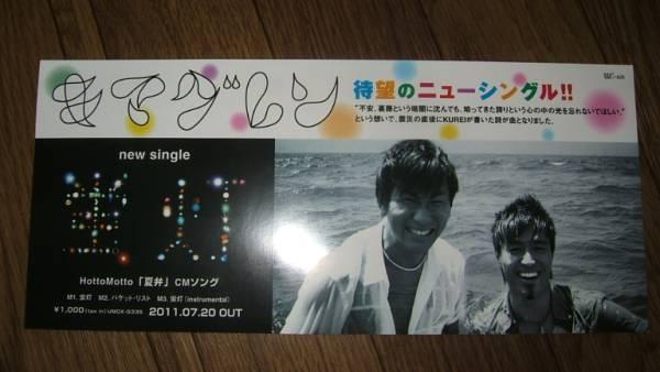 ■ミニポスターCF1■ キマグレン/蛍灯 非売品!