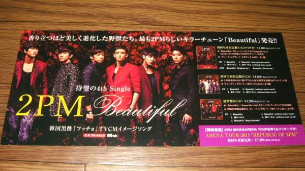 ■ミニポスターCF4■ 2PM/Beautiful 非売品!