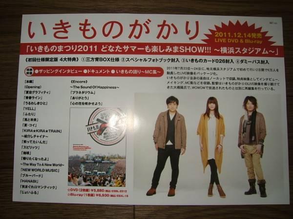 ■販促ミニポスターCF5■ いきものがかり/いきものがかり2011