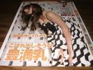◆切り抜き◆ 華彩なな 小倉優子 C3 華彩なな 検索画像 19