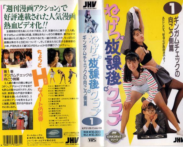 17586【VHS】JHV ねっけつ放課後クラブ① ギンガムチェック