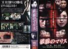 15078【VHS】破線のマリス 監督:井坂 聡 原作:野沢 尚
