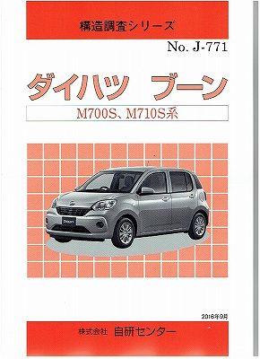 【即決】構造調査シリーズ/ダイハツ ブーン M700S,M710S系_画像1