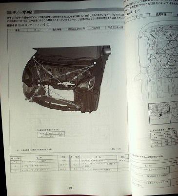 【即決】構造調査シリーズ/ダイハツ ブーン M700S,M710S系_画像3
