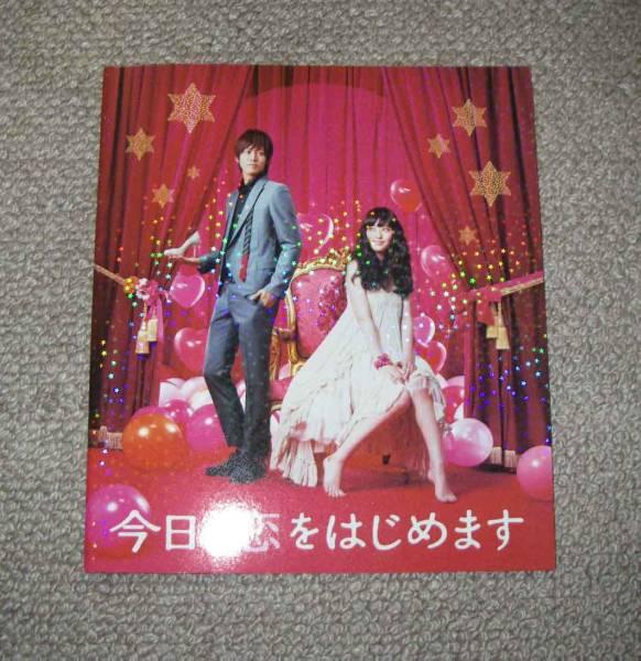 「今日、恋をはじめます」プレスシート:武井咲/松坂桃李 グッズの画像