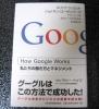 How Google Works 私たちの働き方とマネジメント▲帯付
