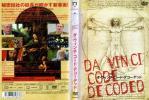 YA0421 ダ・ヴィンチ・コード・デコーデッド DVD レンタル版