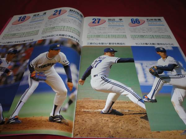 【プロ野球】横浜大洋ホエールズ'90ファンブック(サイン入り)_画像2