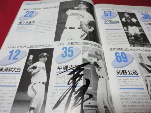 【プロ野球】横浜大洋ホエールズ'90ファンブック(サイン入り)_画像3