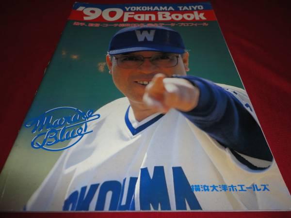 【プロ野球】横浜大洋ホエールズ'90ファンブック(サイン入り)_画像1