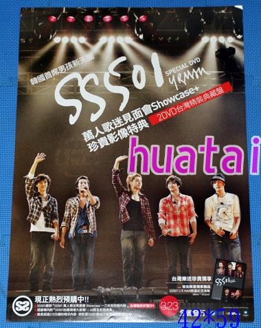SS501 ダブルエス501 U.R.MAN Specia 告知ポスター