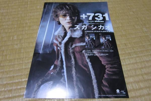 スガシカオ +731 ビデオ dvd 発売告知チラシ suga shikao