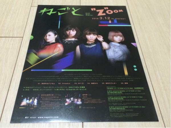 ねごと cd 発売 告知 チラシ 2014 zoom 2nd mini album