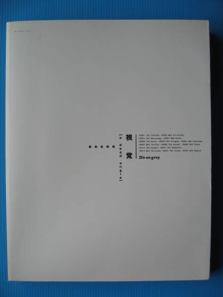 Dir en grey(ディルアングレイ)写真集・視覚