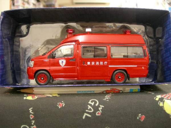トミカ1/43LV-N43-03a日産エルグランド消防指揮車(東京消防庁)_画像1