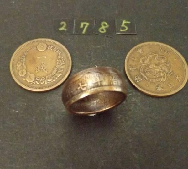 18号  コインリング  竜1銭銅貨  ハンドメイド 指輪 (2785)
