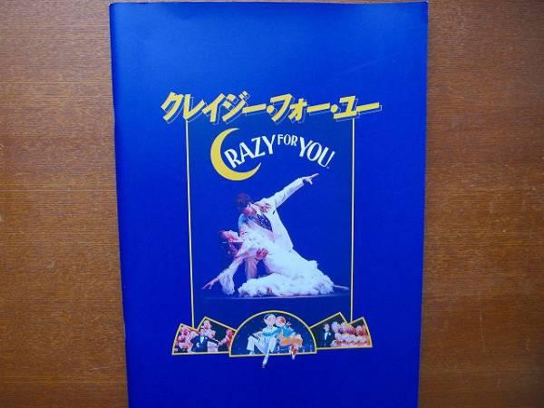 劇団四季1995年●クレイジーフォーユー パンフレット●荒川務
