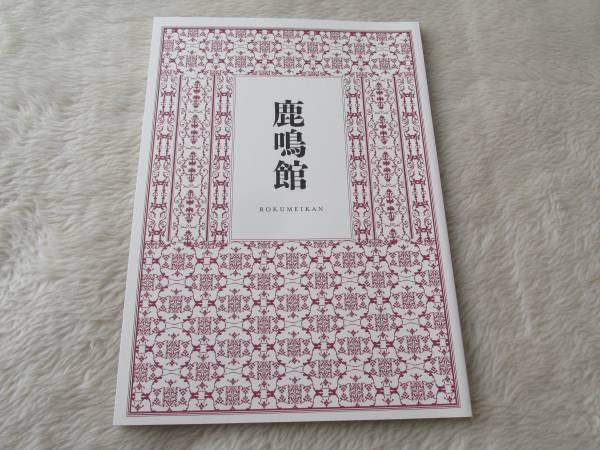 劇団四季パンフレット②「鹿鳴館」