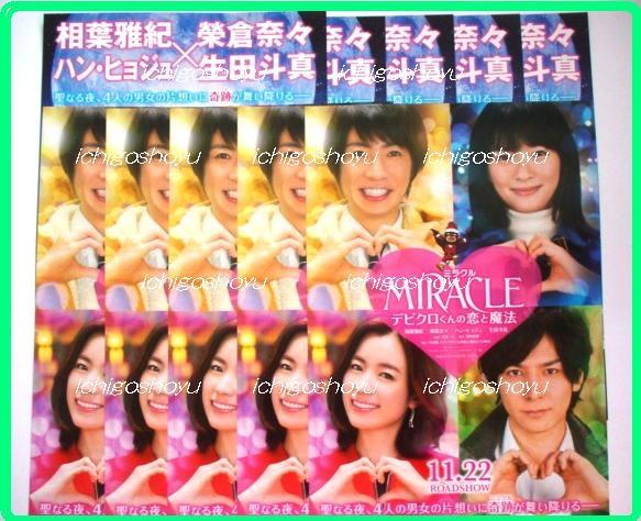 フライヤー10枚★相葉雅紀 映画『MIRACLE デビクロくんの恋と魔法』★嵐 チラシ