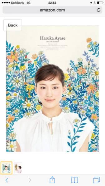 綾瀬はるか 2013年カレンダー グッズの画像