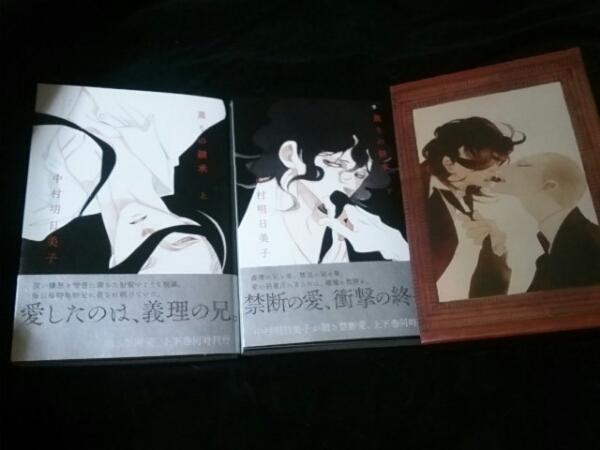 薫りの継承 上・下 収納BOX付きとらのあな限定版/中村明日美子