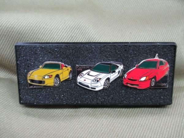 ホンダ ピンズコレクション NSX、S2000、インサイト 3個セット_画像1