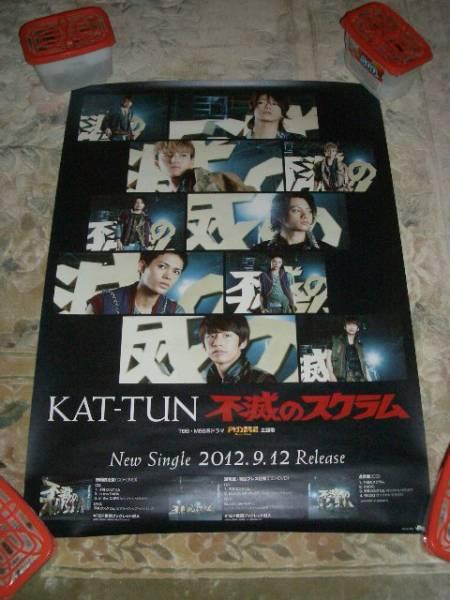 KAT-TUN /不滅のスクラムの非売品レアポスター!亀梨和也