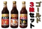 焼肉 の たれ【スタミナ 源たれ ゴールド 3種セット】