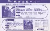 パンフ・チラシ 安宅の関・那谷寺 北鉄交通社 昭和52年頃?