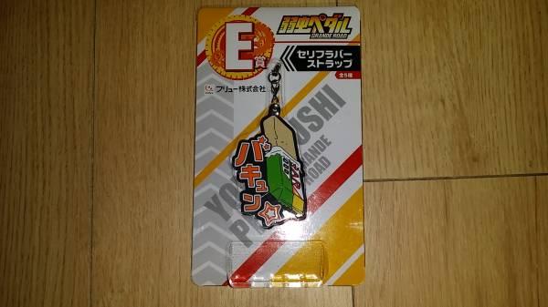 みんなのくじ弱虫ペダル GRANDE ROAD E賞ラバーストラップ 新開 グッズの画像
