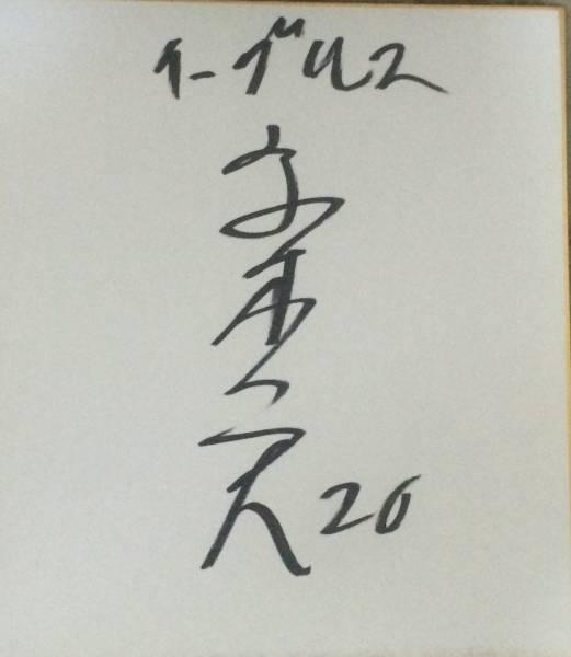 楽天ゴールデンイーグルス 安楽智大直筆サイン色紙2